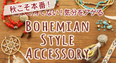 BOHEMIAN STYLE ACCESSORY