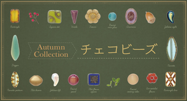 Autumn Colection チェコビーズ